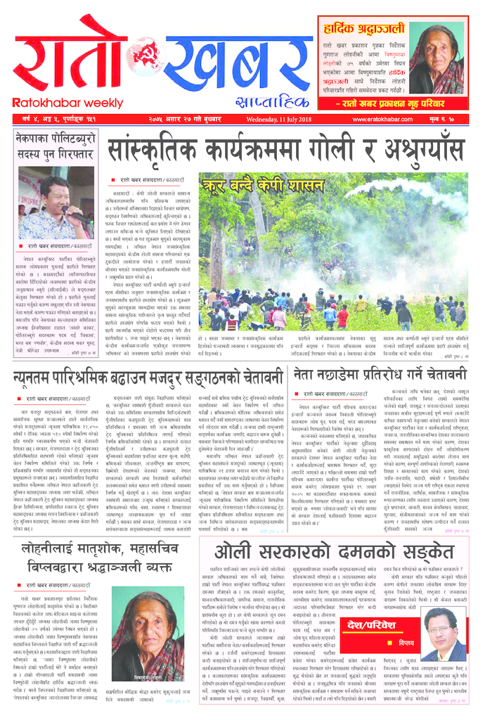 thumbnail of Ratokhabar Issue 151_4_5_ 2075-03-27-min