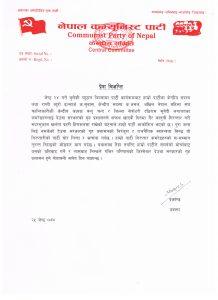 CPN press statement 2074-02-25