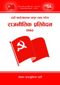 Mahadhibeshan Document 2074 COVER