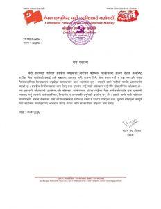 Press-statement-MOHAN BAI