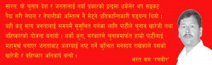 bharat bam ranabeer
