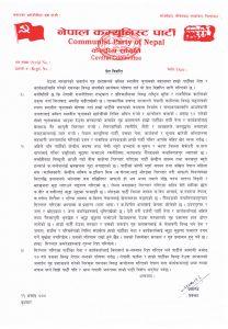 CPN press statement 2074-03-21.docx