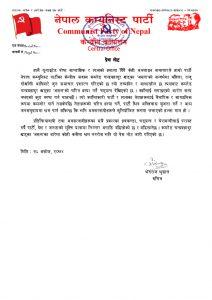 thumbnail of Asal khadkabare press note 2074-6-28