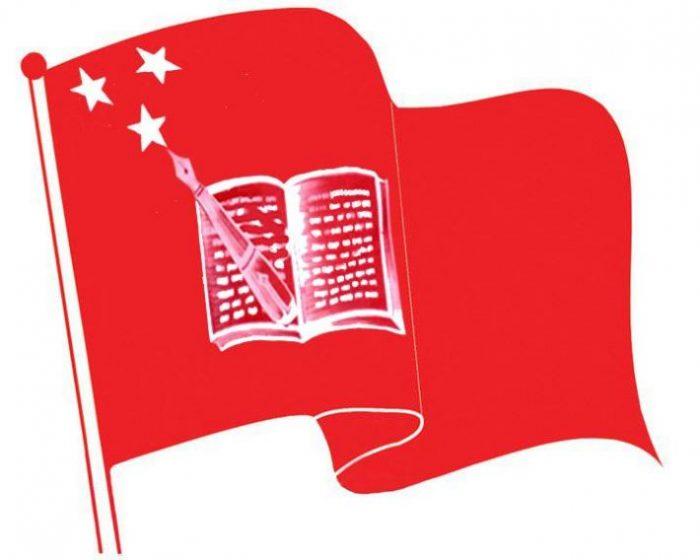 अखिल नेपाल शिक्षक संगठन सुर्खेतको बैठक सम्पन्न