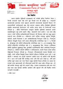 thumbnail of janakpur bureau press sta1 2074-8-8