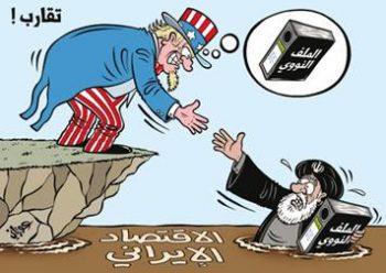 अमेरिकी बेइमानीले इरानमा आर्थिक संकट