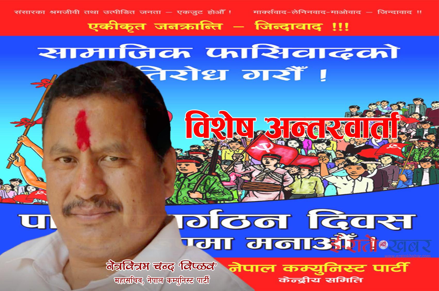 छैटौँ पार्टी पुनर्गठन दिवसका अवसरमा विशेष अन्तर्वार्ता