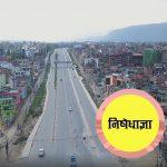 काठमाडौँमा निषेधाज्ञा १५ दिन थपियो