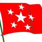 जनसरकार पाल्पाले गर्यो भ्रष्ट र दलालविरुद्ध सङ्घर्ष घोषणा