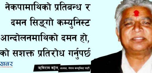 नेकपामाथि को प्रतिबन्ध र दमन सिङ्गो कम्युनिस्ट आन्दोलनमाथि को दमन हो