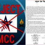 राष्ट्रघाती एमसीसी सम्झौता खारेज गर : संयुक्त ट्रेड युनियन सङ्घर्ष समिति