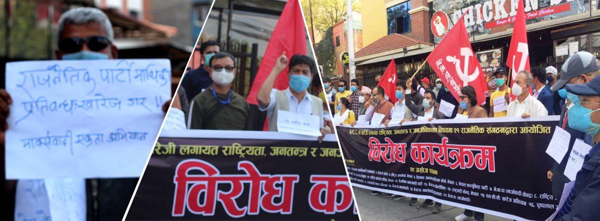 २१ वामपन्थी दलद्वारा सरकारविरुद्ध काठमाडौँमा भव्य प्रदर्शन