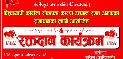अखिल क्रान्तिकारीद्वारा मकवानपुरमा रक्तदान