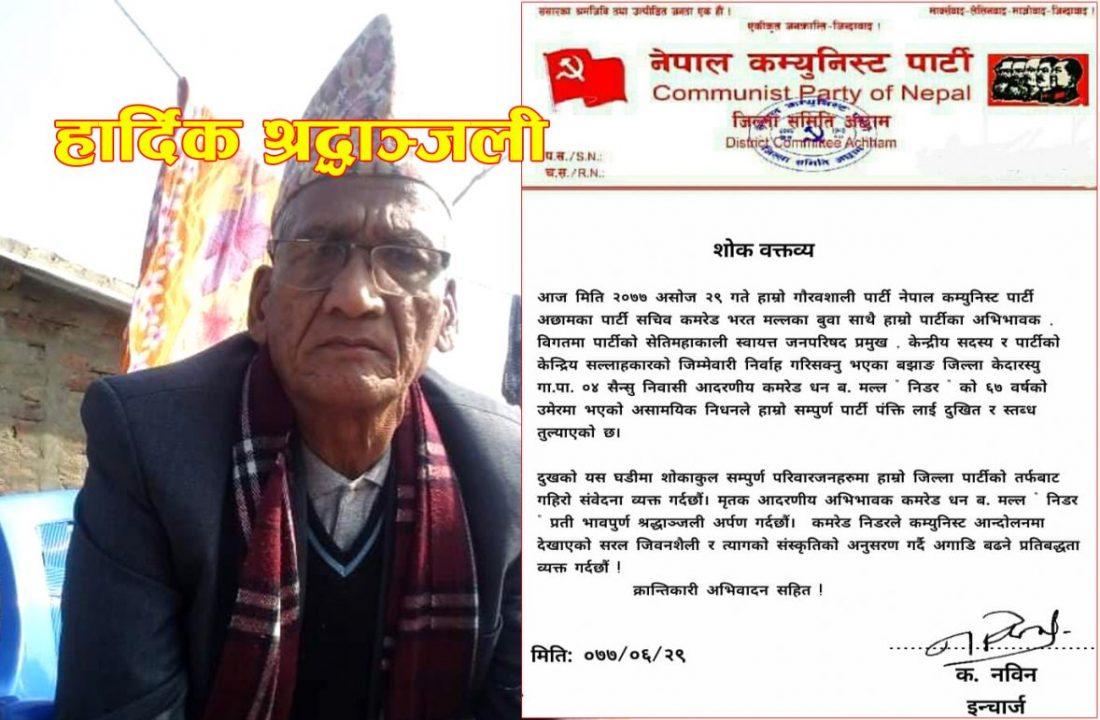नेकपाद्वारा धनबहादुर मल्ल 'निडर' प्रति श्रद्धाञ्जली व्यक्त