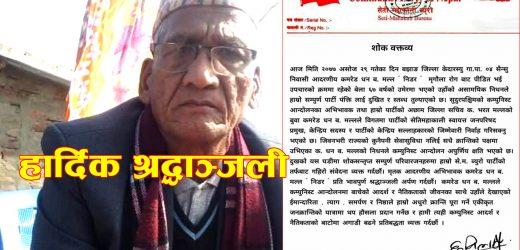 नेकपा सेती–महाकाली ब्युरोद्वारा निडरप्रति श्रद्धाञ्जली
