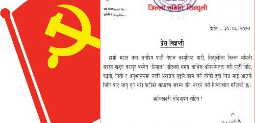 नेकपा सिन्धुलीका खड्गबहादुर बस्नेत पार्टीबाट निष्कासित