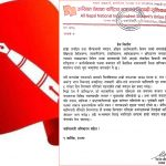 रामबहादुर र भरतलाई रिहा नगरिए प्रतिरोध गर्ने अखिल क्रान्तिकारीको चेतावनी