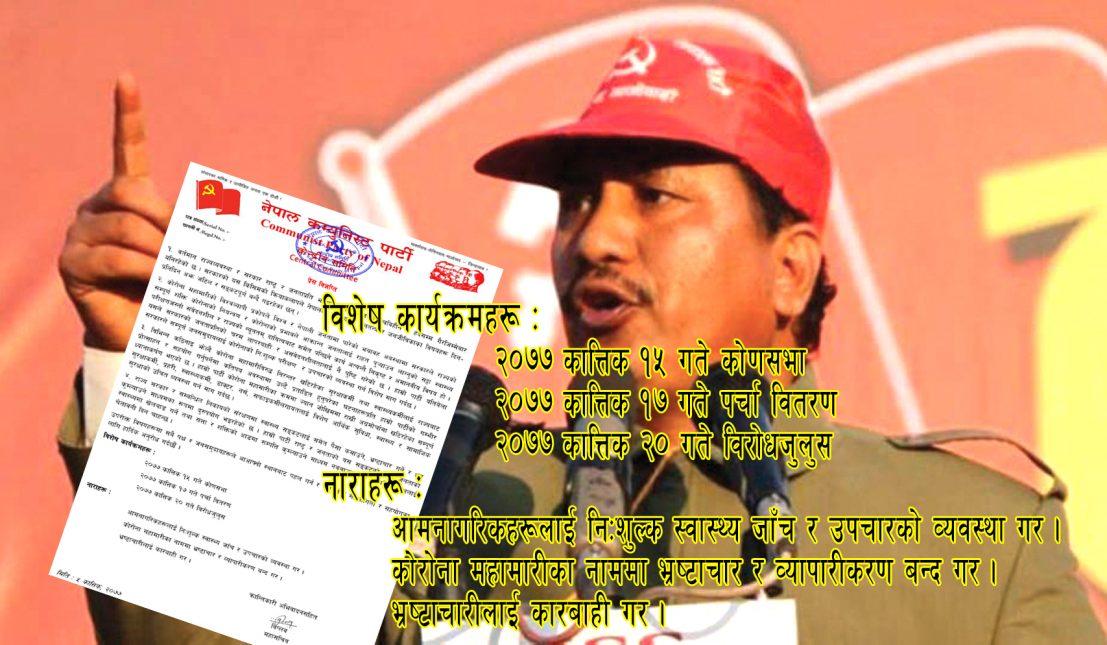 सरकारविरुद्ध नेकपाद्वारा देशव्यापी सङ्घर्ष घोषणा
