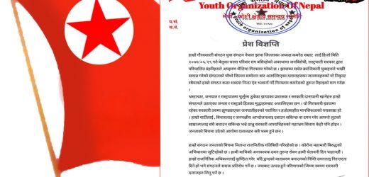 युवा सङ्गठन झापाका अध्यक्ष सम्राट गिरफ्तार