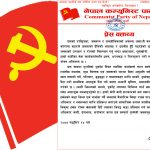 जनताको घरमा खानतलासी र राज्य आतङ्क बन्द गर : नेकपा
