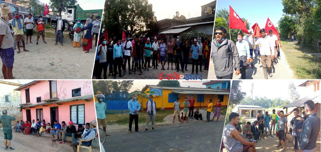 नेकपा लुम्बिनी ब्युरोद्वारा सरकारविरुद्ध जिल्ला–जिल्लामा कोणसभा