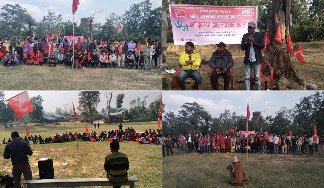 प्रतिबन्धलाई चिर्दै कैलालीमा सातौँ पार्टी पुनर्गठन दिवस भब्य रुपमा मनाइयो