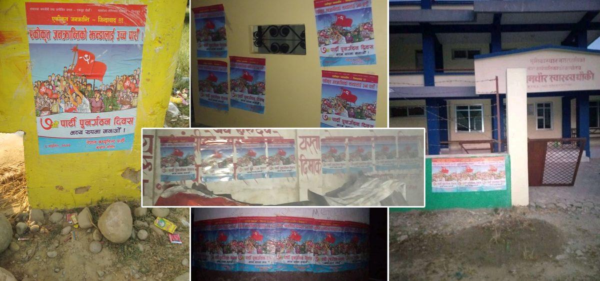 नेकपा कपिलवस्तु र अर्घाखाँचीले टाँस्यो पोस्टर