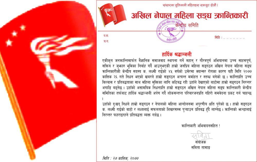 अखिल नेपाल महिला सङ्घ क्रान्तिकारीद्वारा लक्ष्मी राईप्रति हार्दिक श्रद्धाञ्जली