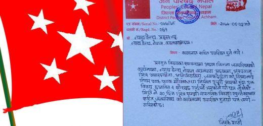 न्याय हेल्थ बयलपाटाका नाममा जनसरकारको २० दिने पुर्जी