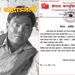 पार्टी सदस्य रोशनप्रति नेकपा मकवानपुरद्वारा श्रद्धाञ्जली