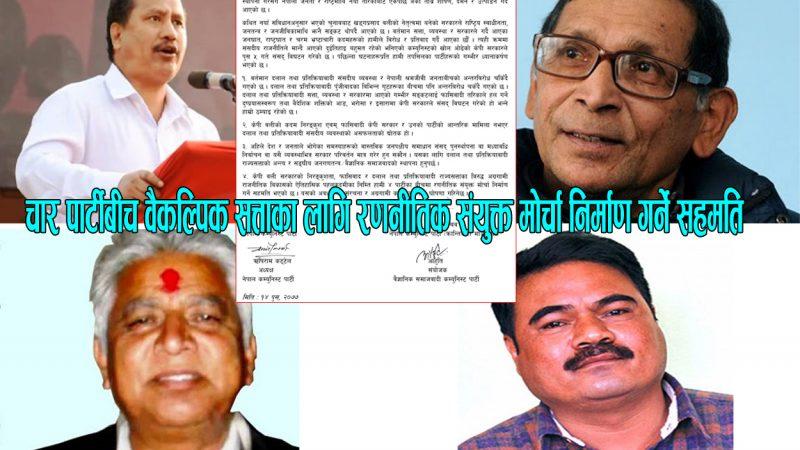 नेकपासहित चार पार्टीबीच वैकल्पिक सत्ताका लागि रणनीतिक संयुक्त मोर्चा निर्माण गर्ने सहमति