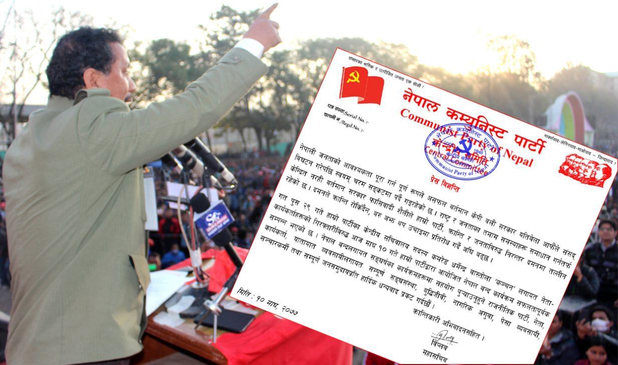 नेपाल बन्द सफल, फासिवादी दमनले क्रान्ति रोकिँदैन, अझ थप उचाइमा प्रतिरोध गर्दै अघि बढ्छ : विप्लव