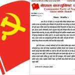 भोलिको नेपाल बन्द सफल पार्न नेकपा कैलालीको आह्वान