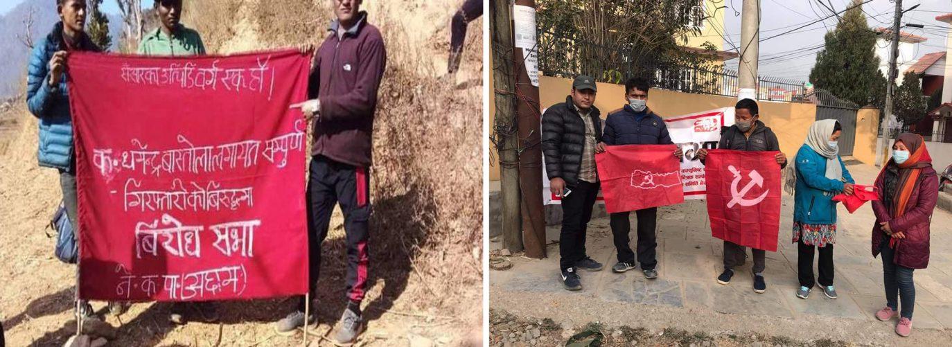 नेकपा नेता कञ्चनको रिहाइको माग गर्दै काठमाडौँ, नवलपुर, अछाम र धनुषामा प्रदर्शन