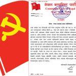 माघ १० को नेपाल बन्द सफल पार्न नेकपा चितवनको आह्वान
