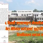 गेटा मेडिकल कलेजलाई मेडिकल विश्वविद्यालय बनाउन माग