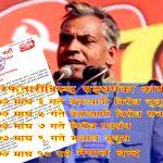नेकपा नेता कञ्चनको गिरफ्तारीविरुद्ध माघ १० गते नेपाल बन्द घोषणा