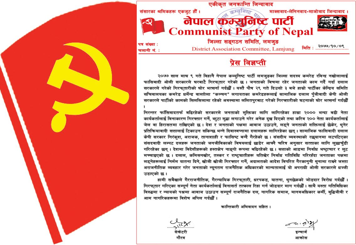 भोलिको नेपाल बन्द सफल पार्न नेकपा लमजुङको आह्वान, नेता कञ्चन, जिल्ला सदस्य रवीन्द्रलगायतको गिरफ्तारीविरुद्ध आक्रोश