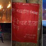 नेपाल बन्दको तयारी पूरा, बन्दको पूर्वसन्ध्यामा नेकपाद्वारा देशभर मशाल जुलुस