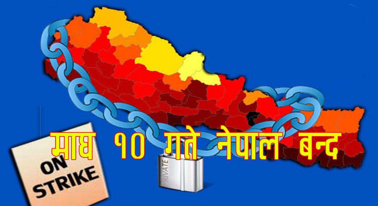 कमरेड कञ्चनको गिरफ्तारीविरुद्ध नेपाल बन्द