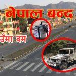 नेकपाको नेपाल बन्द सानदार ढङ्गले सफल, बन्दको देशभर असर