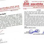 नेपाली जनप्रगतिशील मोर्चा साउदी र यूएईद्वारा नेकपा नेता कञ्चनको गिरफ्तारीको निन्दा र भत्र्सना