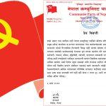 नेपाल बन्द सफल पार्न नेकपा रोल्पाको आह्वान