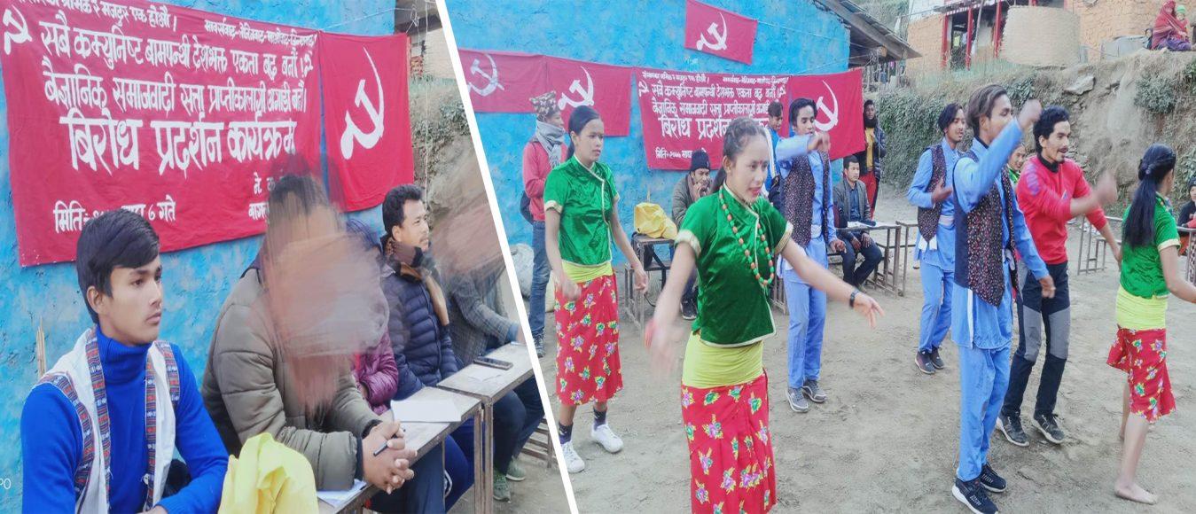 नेकपा नेता कञ्चनको गिरफ्तारीविरुद्ध सामना परिवारको प्रदर्शन र सांस्कृतिक कार्यक्रम