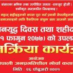 विदेशस्थित मोर्चाद्वारा सहिद सप्ताह भब्य रुपले मनाइयो
