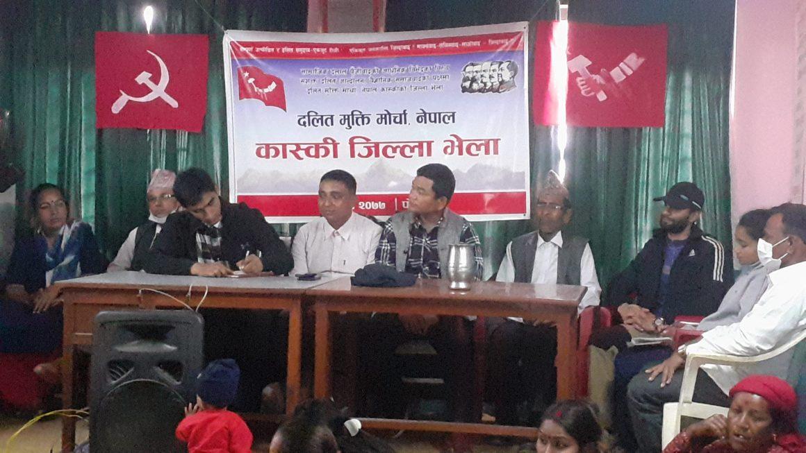 दलित मुक्ति मोर्चा, नेपाल कास्कीको अध्यक्षमा भिमसेन