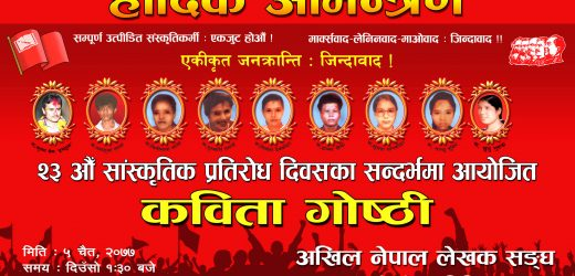भोलि काठमाडौँमा सांस्कृतिक प्रतिरोध दिवस मनाउँदै अखिल नेपाल लेखक सङ्घ