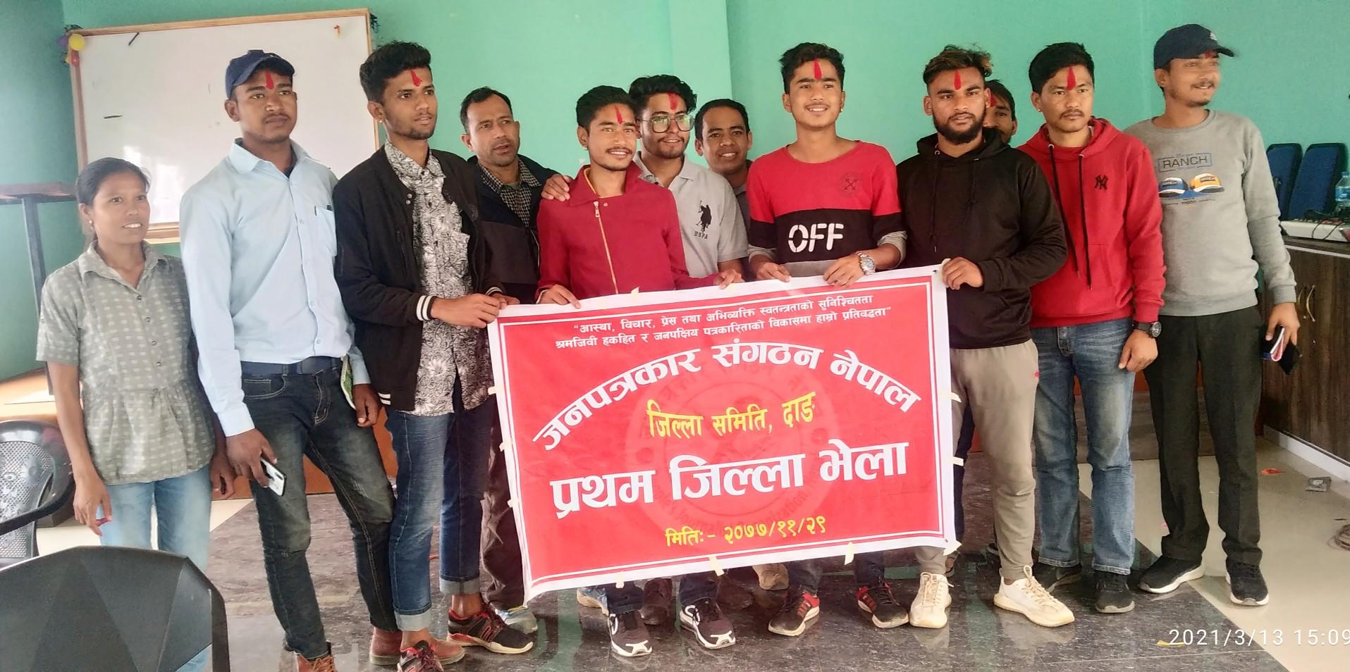 जनपत्रकार संगठन नेपाल दाङको संयोजकमा राजु चयन