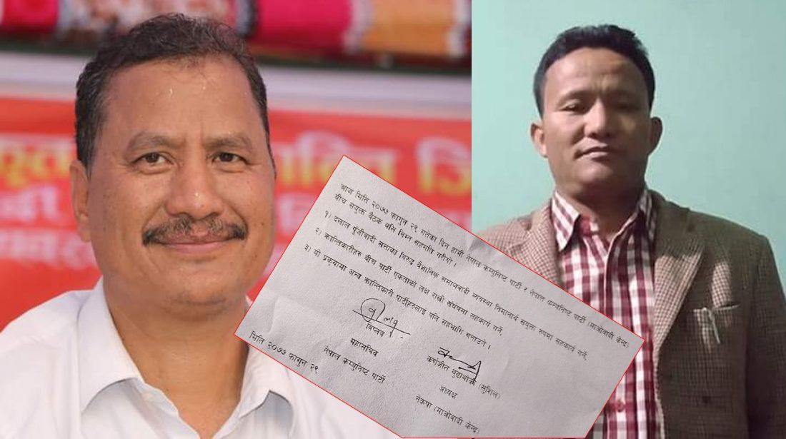 नेपाल कम्युनिस्ट पार्टी र नेकपा (माओवादी केन्द्र) बीच ३ बुँदे सहमति