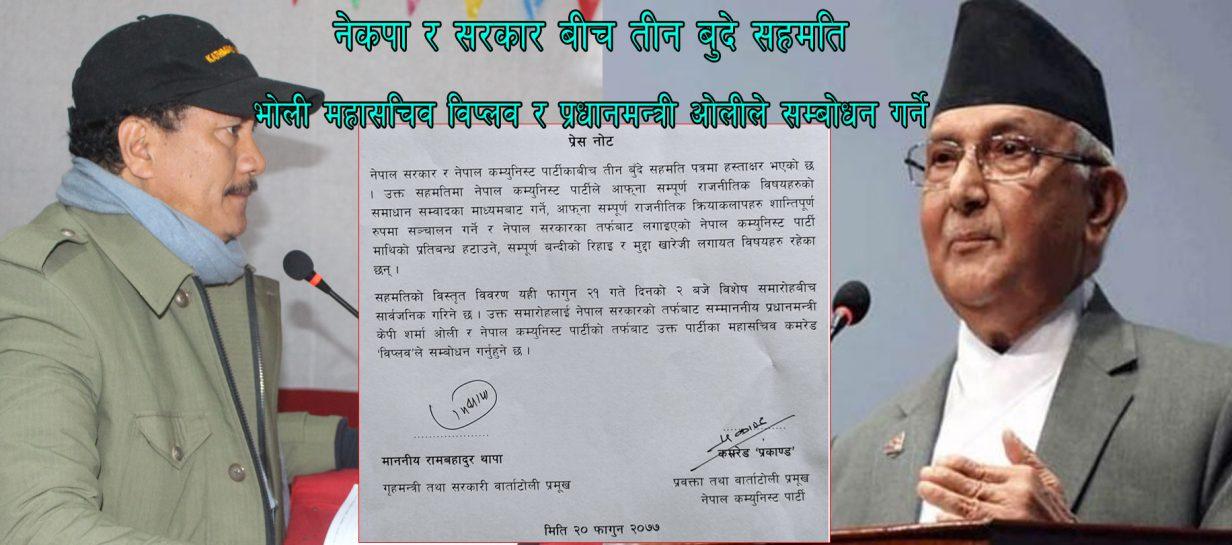 नेपाल कम्युनिस्ट पार्टी र सरकार बीचको वार्ता निष्कर्षमा : तीन बुँदे सहमति